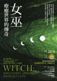 女巫:療癒世界的傳奇【電子書籍】[ 麗莎.?斯特(Lisa Lister) ]