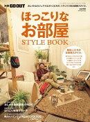 GO OUT特別編集 ほっこりなお部屋 STYLE BOOK