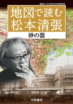 地図で読む松本清張〜砂の器〜