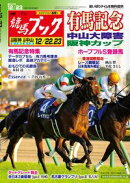 週刊競馬ブック2018年12月17日発売号