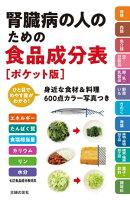 腎臓病の人のための食品成分表[ポケット版]