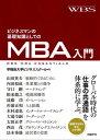 ビジネスマンの基礎知識としてのMBA入門【電子書籍】[ 早稲田大学ビジネススクール ]