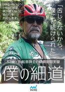 52歳・自転車神主の糖質制限実録 僕の細道