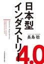 日本型インダストリー4.0【電子書籍】[ 長島聡 ]