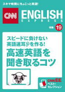 [音声DL付き]スピードに負けない英語速耳を作る! 「高速英語」を聞き取るコツ(CNNEE ベスト・セレクション 特…