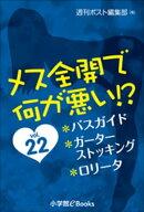 メス全開で何が悪い!? vol.22〜バスガイド、ガーターストッキング、ロリータ〜