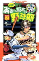 最強!都立あおい坂高校野球部(23)