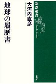 地球の履歴書(新潮選書)【電子書籍】[ 大河内直彦 ]