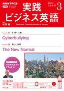 NHKラジオ 実践ビジネス英語 2021年3月号[雑誌]