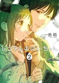 レンタルおにいちゃん 2巻【電子書籍】[ 一色箱 ]