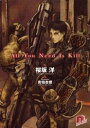 All You Need Is Kill【電子書籍】[ 桜坂洋 ]