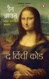 Da Vinci CodeHindi Edition【電子書籍】[ Dan Brown ]