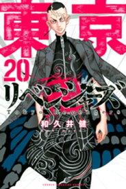 東京卍リベンジャーズ(20)【電子書籍】[ 和久井健 ]
