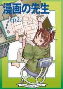 漫画の先生ep2.