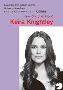 [音声DL付]ハリウッドスターの英語・英国俳優編「キーラ・ナイトレイ」