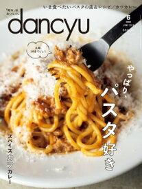 dancyu (ダンチュウ) 2019年 6月号 [雑誌]【電子書籍】[ dancyu編集部 ]
