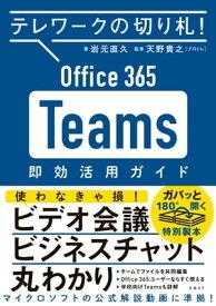 テレワークの切り札! Office365 Teams 即効活用ガイド【電子書籍】[ 岩元 直久 ]