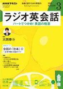 NHKラジオ ラジオ英会話 2021年3月号[雑誌]
