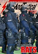 Strike And Tactical 2016年 7月号