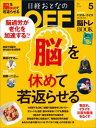 日経おとなのOFF 2017年 5月号 [雑誌]【電子書籍】[ 日経おとなのOFF編集部 ]
