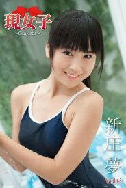 新庄夢 現女子 Vol.06【電子書籍】[ 新庄夢 ]