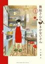 舞妓さんちのまかないさん(1)【電子書籍】[ 小山愛子 ]