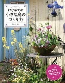 はじめての小さな庭のつくり方【電子書籍】[ 宇田川佳子 ]