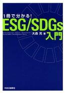 1冊で分かる! ESG/SDGs入門