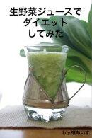 生野菜ジュースでダイエットしてみた