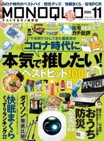 MONOQLO 2020年11月号【電子書籍】[ 晋遊舎 ]
