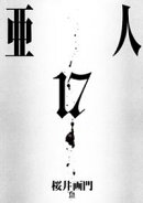 亜人(17)