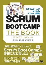 SCRUM BOOT CAMP THE BOOK【電子書籍】[ 西村直人, 永瀬美穂, 吉羽龍太郎 ]