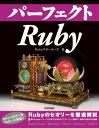 パーフェクトRuby【電子書籍】[ Rubyサポーターズ ]