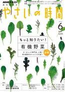 NHK 趣味の園芸 やさいの時間 2017年6月号[雑誌]