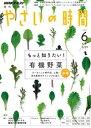 NHK 趣味の園芸 やさいの時間 2017年6月号[雑誌]【電子書籍】