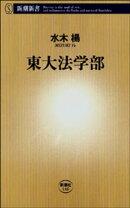 東大法学部(新潮新書)
