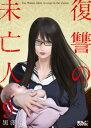 復讐の未亡人 9【電子書籍】[ 黒澤R ]