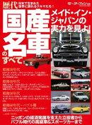 ニューモデル速報 歴代シリーズ 歴代国産名車のすべて