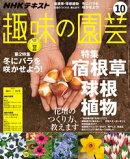 NHK 趣味の園芸 2017年10月号[雑誌]
