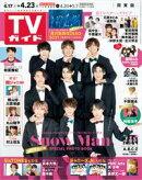 TVガイド 2021年 4月23日号 関東版