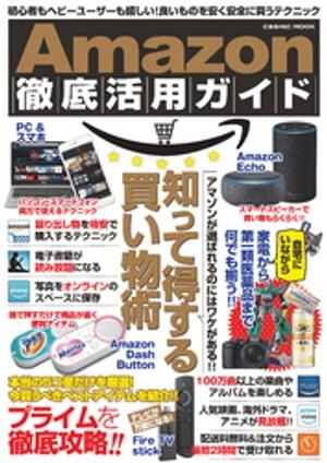 Amazon徹底活用ガイド【電子書籍】