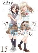 できそこないの姫君たち STORIAダッシュWEB連載版Vol.15