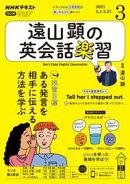 NHKラジオ 遠山顕の英会話楽習 2021年3月号[雑誌]