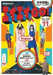 NHKテレビ エイエイGO! 2017年11月号[雑誌]