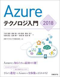 Azureテクノロジ入門 2018【電子書籍】[ 久森 達郎 ]