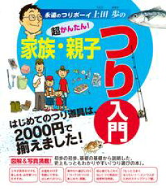超かんたん! 家族・親子つり入門はじめてのつり道具は、2000円で揃えました!【電子書籍】[ 上田歩 ]