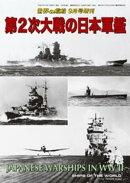 世界の艦船 増刊 第125集『第2次大戦の日本軍艦』