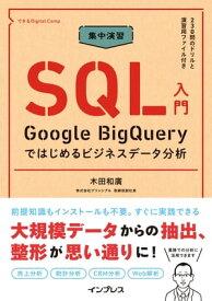 集中演習 SQL入門 Google BigQueryではじめるビジネスデータ分析【電子書籍】[ 木田和廣 ]