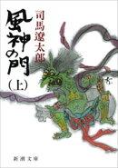 風神の門(上)(新潮文庫)