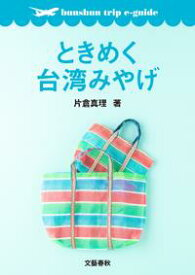 ときめく台湾みやげ【bunshun trip e-guide】【電子書籍】[ 片倉真理 ]